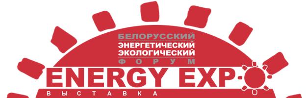 «ENERGYEXPO» Энергетика. Экология. Энергосбережение. Электро».